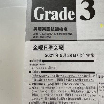 "<span class=""title"">英検は、受験に有利?</span>"
